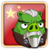 Angry Birds China Avatar 12