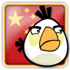 Angry Birds China Avatar 2