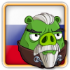 Angry Birds Russia Avatar 12