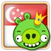 Angry Birds Singapore Avatar 4