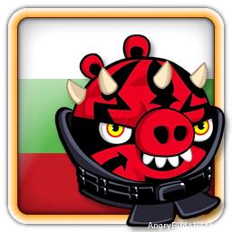Angry Birds Bulgaria Avatar 11
