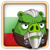 Angry Birds Bulgaria Avatar 12