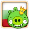 Angry Birds Bulgaria Avatar 4
