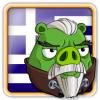 Angry Birds Greece Avatar 12