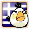 Angry Birds Greece Avatar 2