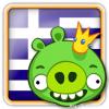 Angry Birds Greece Avatar 4