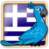 Angry Birds Greece Avatar 6
