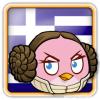 Angry Birds Greece Avatar 9