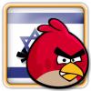 Angry Birds Israel Avatar 1