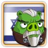 Angry Birds Israel Avatar 12