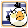 Angry Birds Israel Avatar 2