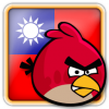 Angry Birds Republic of China Avatar 1