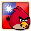 Angry Birds Republic of China Avatar 1