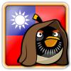 Angry Birds Republic of China Avatar 10