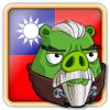 Angry Birds Republic of China Avatar 12