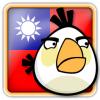 Angry Birds Republic of China Avatar 2