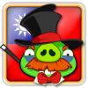 Angry Birds Republic of China Avatar 3