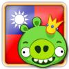 Angry Birds Republic of China Avatar 4
