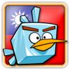 Angry Birds Republic of China Avatar 8