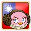 Angry Birds Republic of China Avatar 9