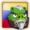Angry Birds Venezuela Avatar 12